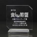 大阪府様 賞by繁盛 大阪フロンティア賞