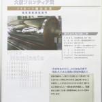 大阪府様 賞by繁盛 大阪フロンティア賞 ノミネート優良企業