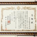 新日鐵住金株式会社様 感謝状